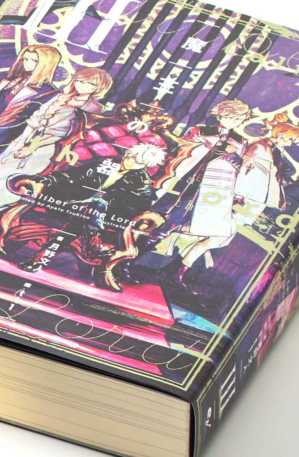 魔王の器3